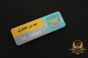 اتیکت سینه مگنتی حافظان خلیج فارس
